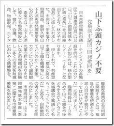 しんぶん赤旗(5月16日付)